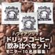 イベント「★ハワイアンコーヒー ★「ハワイアンリッチ ドリップコーヒー飲み比べセット」♪」の画像
