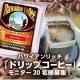 イベント「★ハワイ・マウイ島の希少なモカ★「ハワイアンリッチ ドリップコーヒー」♪」の画像