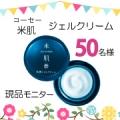 【現品50名様】コーセー米肌の夏にぴったりのジェルクリームモニター大募集!/モニター・サンプル企画
