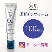 【大量100名様】コーセー米肌 CCクリーム モニター大募集!