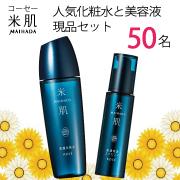 【セットで50名様】コーセー米肌の大人気化粧水&美容液(現品)モニター大募集!