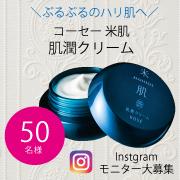 コーセープロビジョン株式会社 米肌の取り扱い商品「肌潤クリーム【現品】」の画像