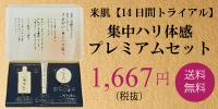 【14日間トライアル】集中ハリ体感プレミアムセット