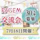 イベント「【7/18開催】PAGEM交流会 30名様募集【お気に入りの手帳プレゼント】」の画像