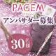 イベント「【PAGEM】手帳アンバサダー30名様募集」の画像