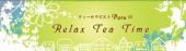 ティーセラピスト ペルーのRELAX TEA TIME
