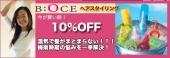 かわいいヘアスタイリングシリーズ<ボーチェ>が10%OFF~5月31日まで
