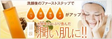 「きれいね★ネット」噂の導入美容液で潤い肌に!