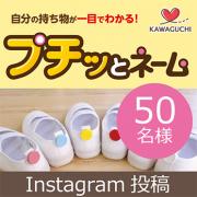 「自分の持ち物が一目でわかる!【プチッとネーム】」の画像、株式会社KAWAGUCHIのモニター・サンプル企画