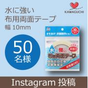 「お洗濯OKな布用両面テープ【水に強い布用両面テープ 幅10mm】」の画像、株式会社KAWAGUCHIのモニター・サンプル企画