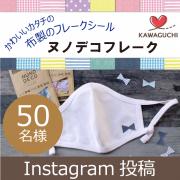 「かわいいカタチにカットされている布製のフレークシール【ヌノデコフレーク】でデコしませんか?!」の画像、株式会社KAWAGUCHIのモニター・サンプル企画