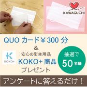「【抽選で50名様】アンケートに答えるだけでQUOカード¥300分 & KOKO+商品 をプレゼント!」の画像、株式会社KAWAGUCHIのモニター・サンプル企画