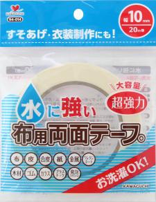株式会社KAWAGUCHIの取り扱い商品「お洗濯OKな布用両面テープ【水に強い布用両面テープ 幅10mm】」の画像