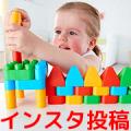 【インスタ投稿】赤ちゃん本舗のお店の写真をインスタグラムに投稿してください/モニター・サンプル企画