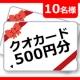 500円クオカード10名様プレゼント♪ニキビに悩む方へのカンタンアンケート第5回/モニター・サンプル企画