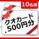 500円クオカード10名様プレゼント♪ニキビに悩む方へのカンタンアンケート第8回