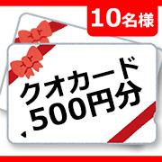 500円クオカード10名様プレゼント♪ニキビに悩む方へのカンタンアンケート第5回