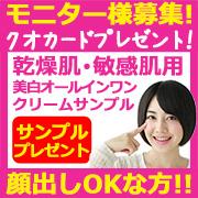 【サンプル】10名様プレゼント新開発ニキビ用オールインワンクリームモニター募集