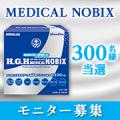 【モニター募集】現品!成長期を応援★H.G.H MEDICAL NOBIX/モニター・サンプル企画