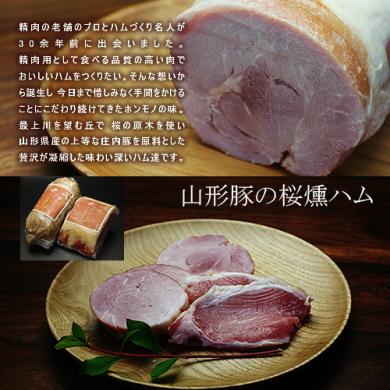 ベーコン 高級ハム 山形豚の桜燻ハム