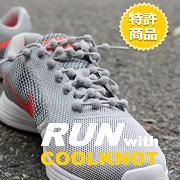 「【結ばない靴ひも】 COOL KNOT ブログモニター30名募集」の画像、株式会社COOLKNOT JAPANのモニター・サンプル企画