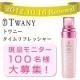 イベント「トワニー タイムリフレッシャー☆現品モニター100名様募集!」の画像