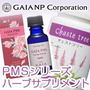 【ガイア・エヌピー】女性の生理前不調を和らげる♪サプリメント、アロマオイル!