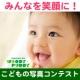 イベント「その笑顔ください!【こどもの笑顔写真】大募集&投票コンテスト!」の画像