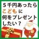 イベント「今年のクリスマス!5千円あったらこどもに何をプレゼントしたいですか?」の画像