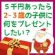 イベント「今年のクリスマス!5千円あったら2~3歳のこどもに何をプレゼントしたいですか?」の画像