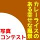 イベント「カレー好き集まれ!【カレーライスのある幸せな風景】大募集&投票コンテスト!」の画像