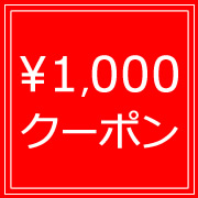木のおもちゃおままごと ウッディプッディの取り扱い商品「木のおもちゃが買える1,000円OFFクーポン」の画像