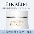 50名募集!高確率!【FINALIFT】体感型美容液モニターS3/モニター・サンプル企画