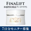 【FINALIFT】素肌、目覚める美容液ゲルモニター募集!o2