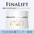 50名募集!高確率!【FINALIFT】リフトアップ体感型美容液モニターA2/モニター・サンプル企画