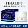 体感型美容液FinaLift B&A写真モニター 1個プレゼント2
