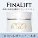 【FINALIFT】素肌、目覚めるオールインワン美容液モニター募集!2