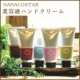 イベント「NANACOSTAR 美容液ハンドクリーム★30名さまモニター募集」の画像