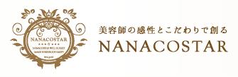 NANACOSTAR - 美容師の感性とこだわりで創る -