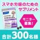 イベント「ファンケル「スマホえんきん」モニター300名様大募集!」の画像