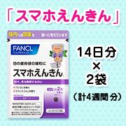 株式会社ファンケルの取り扱い商品「「スマホえんきん」14日分×2袋」の画像