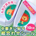 わかりやすい目印に!靴の中敷きに貼る絵合わせシール☆10名限定モニター/モニター・サンプル企画