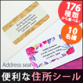 176種類の豊富な絵柄から選べる!!便利な住所シール☆10名募集/モニター・サンプル企画