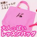 オーダーメイド☆刺繍イニシャルレッスンバッグ!A〜Zまでお好きなイニシャルを刺繍でお入れします 5名/モニター・サンプル企画