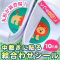 左右の履き間違え防止に!くつの中敷きに貼る絵合わせシール☆10名限定モニター/モニター・サンプル企画