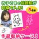 お子さまの描いた似顔絵を刺繍します!大きな作品を収納できるファイル♪5名募集