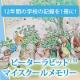 イベント「ピーターラビットTM マイスクールメモリー☆学校の思い出をこの一冊に モニター募集」の画像