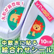 「わかりやすい目印に!靴の中敷きに貼る絵合わせシール☆10名限定モニター」の画像、株式会社スキルマン・ディアカーズのモニター・サンプル企画