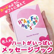 手のひらサイズの名入れメッセージブック☆ハートがいっぱいのオーダーメイド「ハートフルメッセージ」☆5名