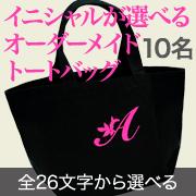 オーダーメイドの刺繍イニシャルトートバッグ!5名限定モニター
